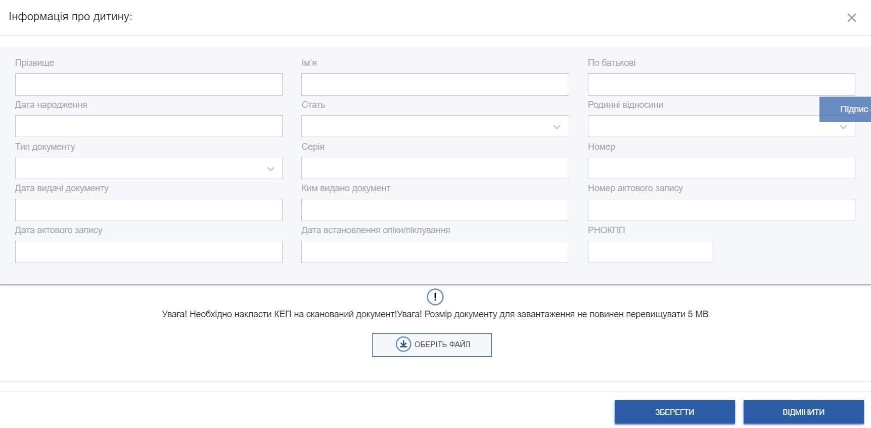 Як подати документи на муніципальну няню в Україні онлайн