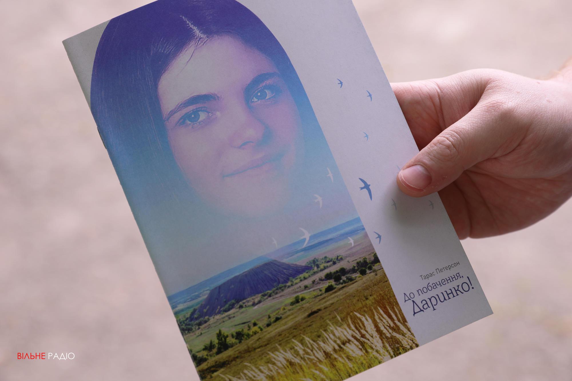 У Торецьку відкрили меморіальну дошку на честь загиблої учениці