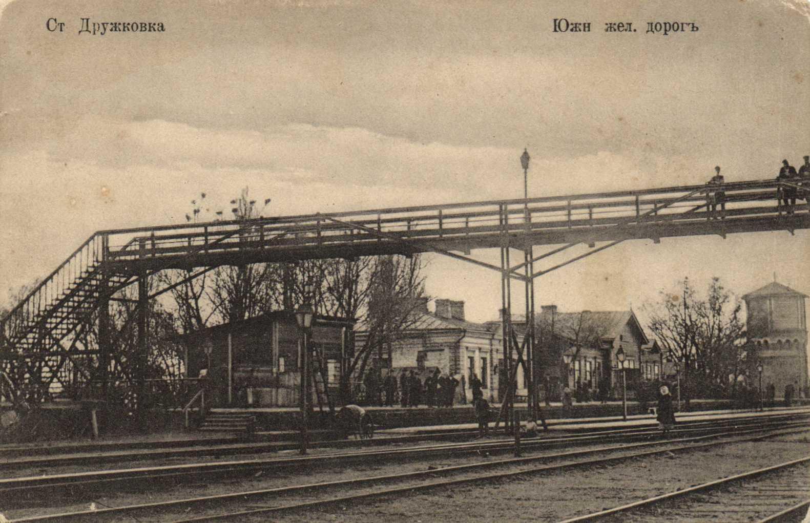 Железнодорожная станция в Дружковке на Донетчине