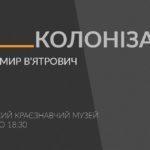 Звільнитися від Росії: На Донбас з розмовою про деколонізацію їде історик Володимир В'ятрович