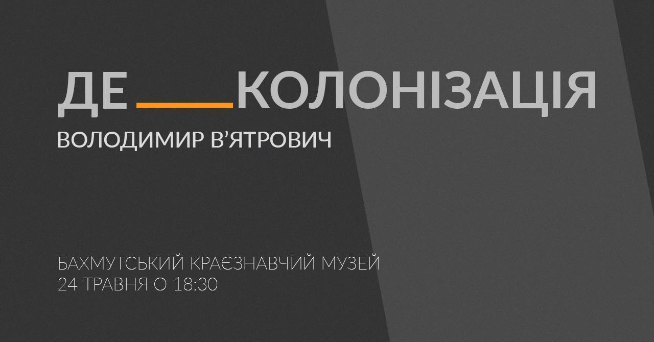 деколонізація Володимир В'ятрович