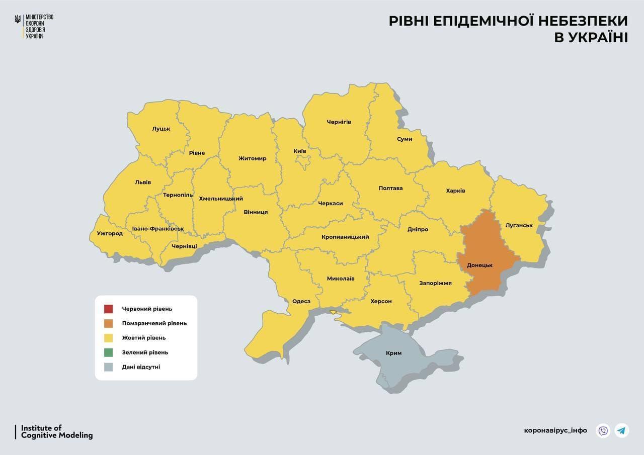 Донеччина - єдиний регіон України, який перебуває у помаранчевій зоні карантину