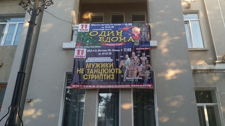 "Спектакль ""Мужики не танцуют стриптиз"", который привезли в Бахмут"