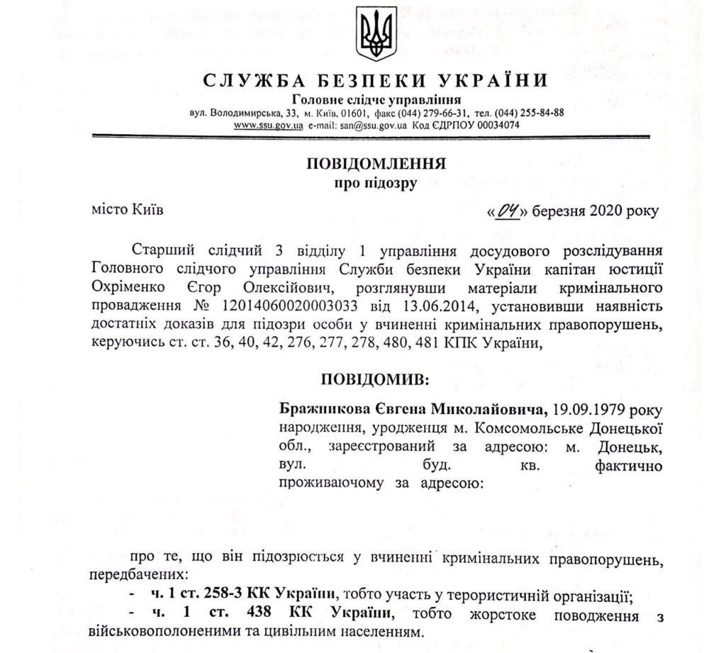 """Прокуратура передала в суд дело подозреваемого в пытках в """"Изоляции"""""""