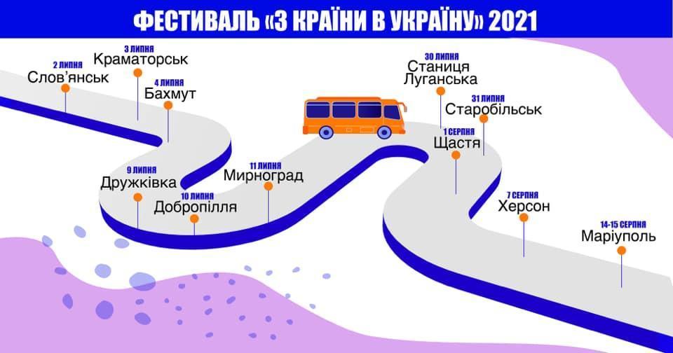 """Розклад фестивалю """"З країни в Україну"""""""