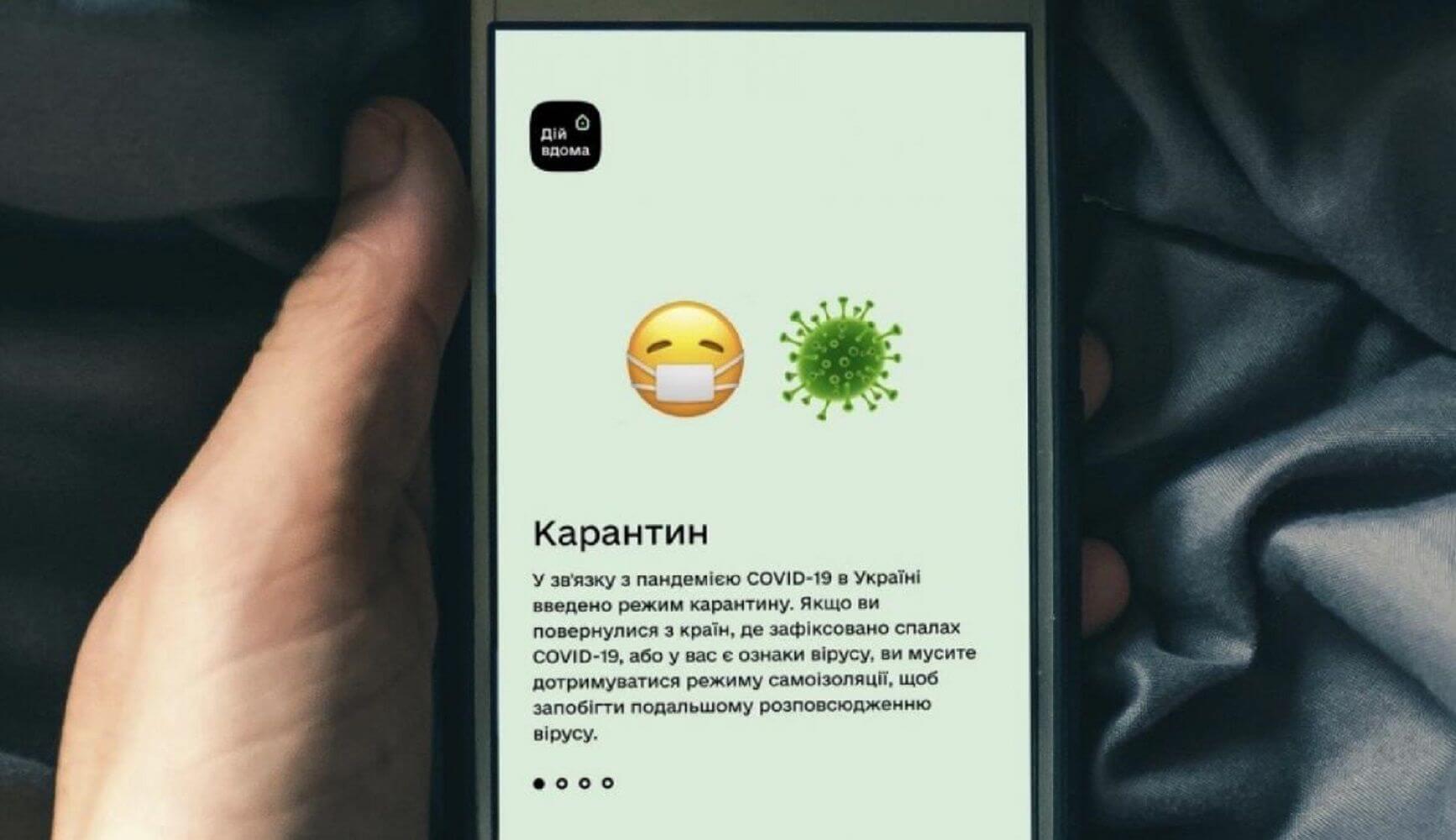 """Додаток """"Вдома"""" вже не треба встановлювати на КПВВ Донбасу"""