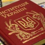 День Конституції України: наскільки добре ви знаєте свої права (інтерактивний тест)