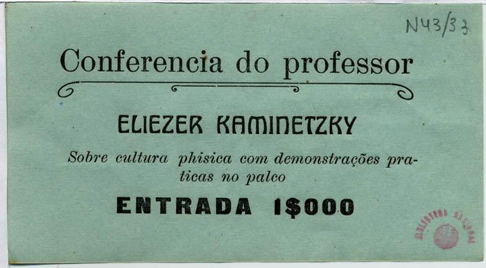 квиток на лекцію Еліезера Каменецького у Південній Америці