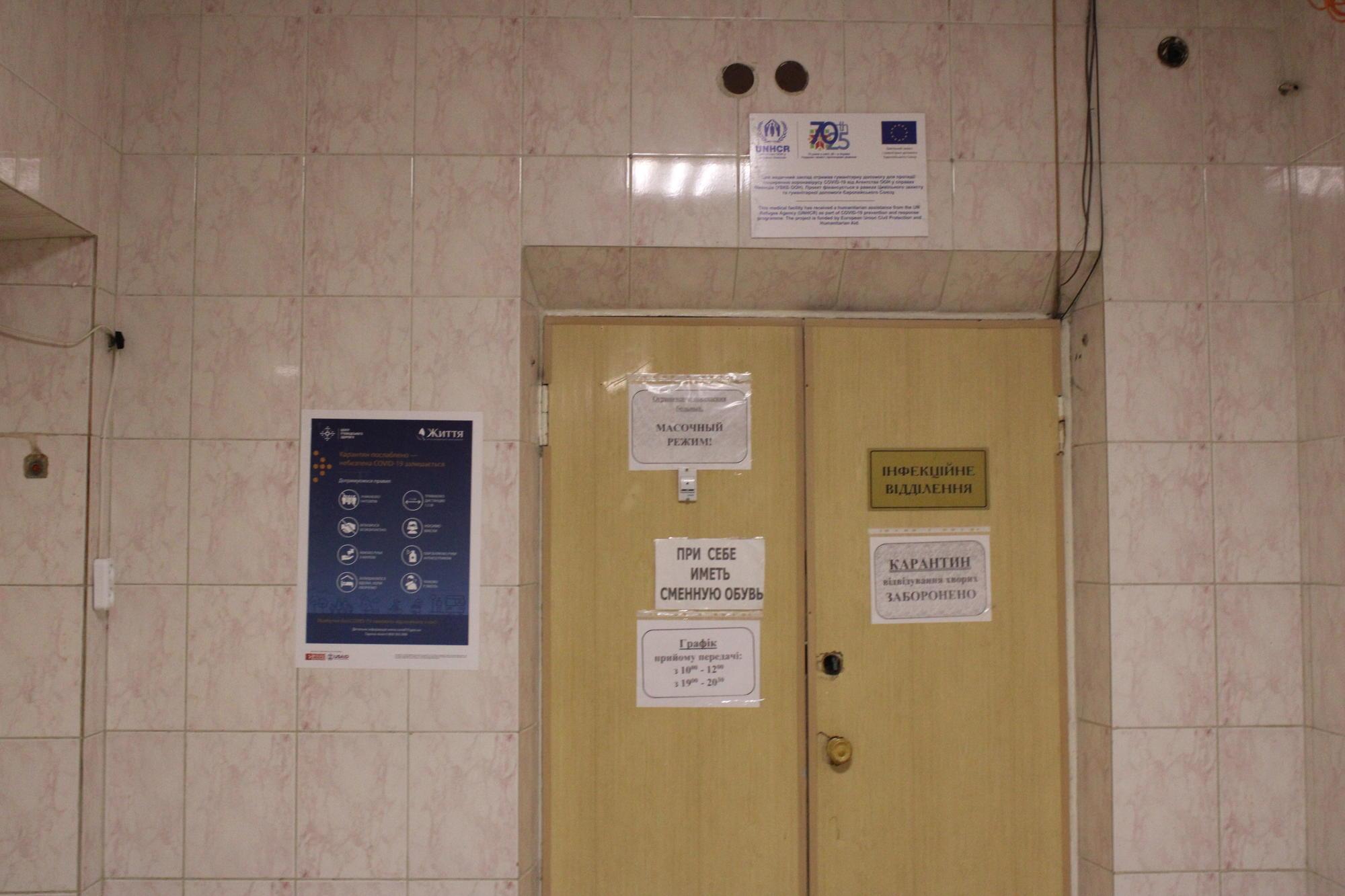 інфекційне відділення у Світлодарську