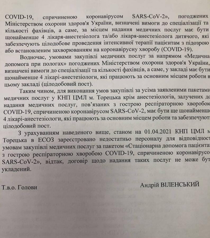 документ НСЗУ о Торецкой больнице