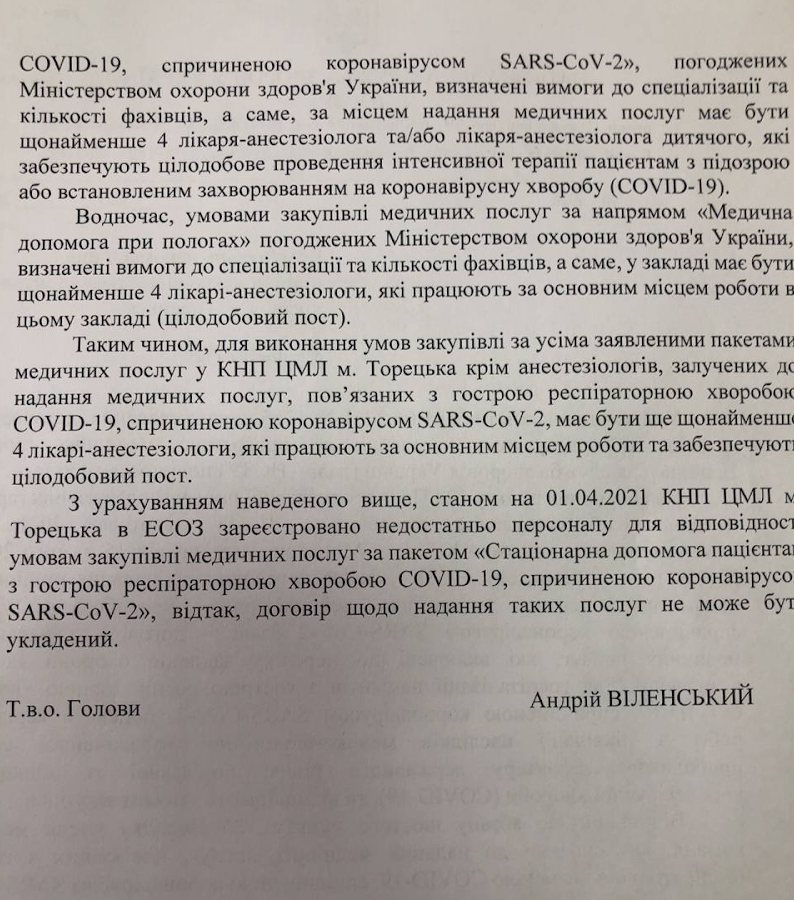 НСЗУ документ