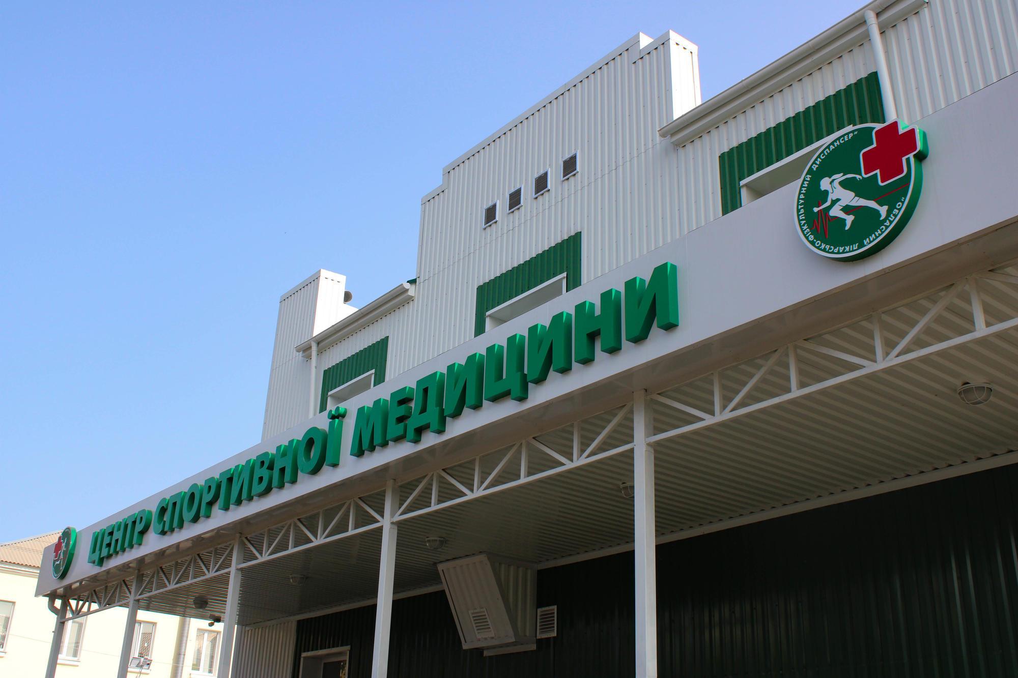 В Бахмуті тепер безкоштовно лікуватимуть спортсменів з усієї області в окремому медзакладі