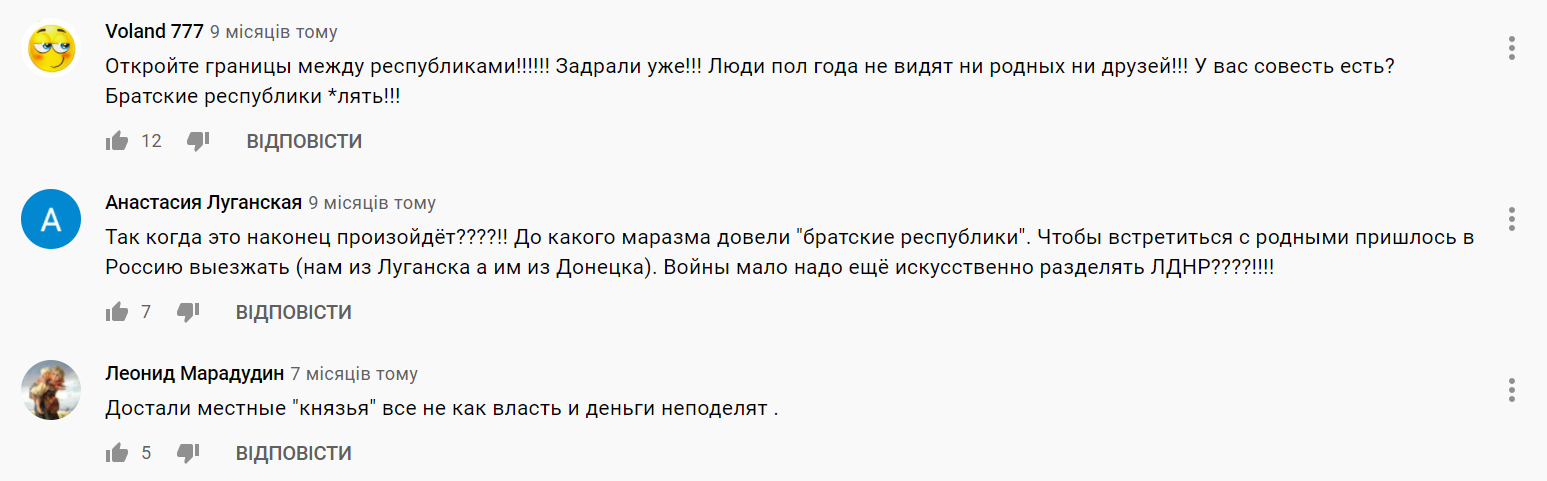 """Мешканці тимчасово непідконтрольної частини Донбасу обурюються тим, що їхня """"влада"""" закрила """"кордони"""""""