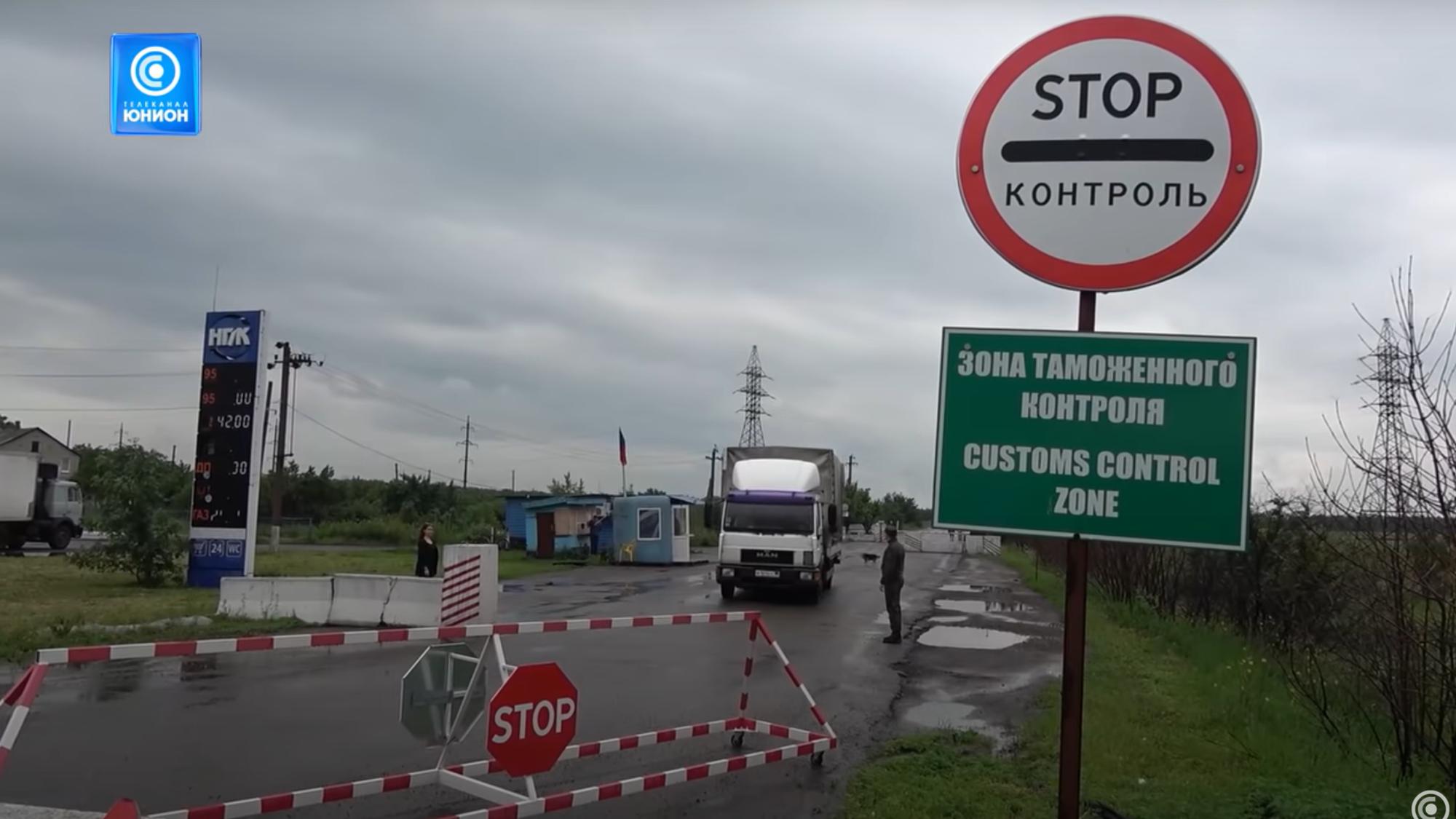 """КПП """"Дебальцево"""" между временно неподконтрольными частями Донецкой и Луганской областей"""