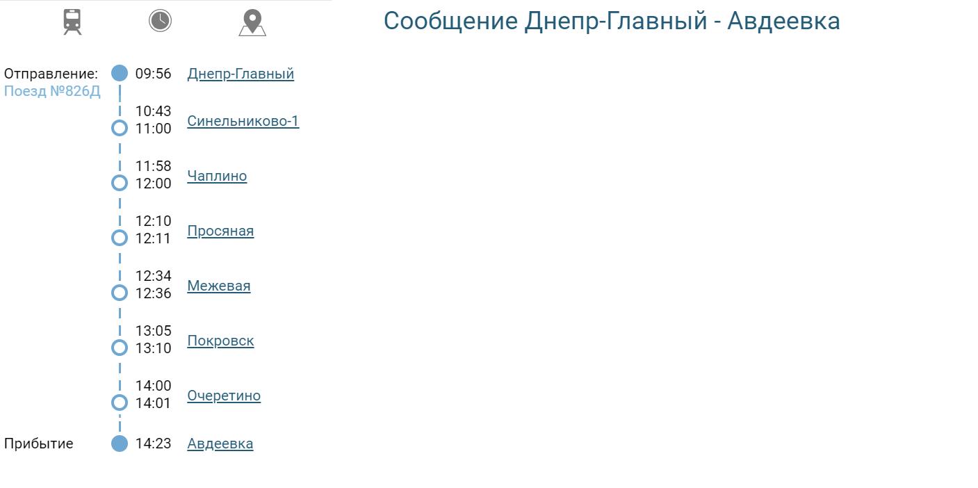 """Расписание движения электропоезда """"Днепр - Авдеевка"""""""