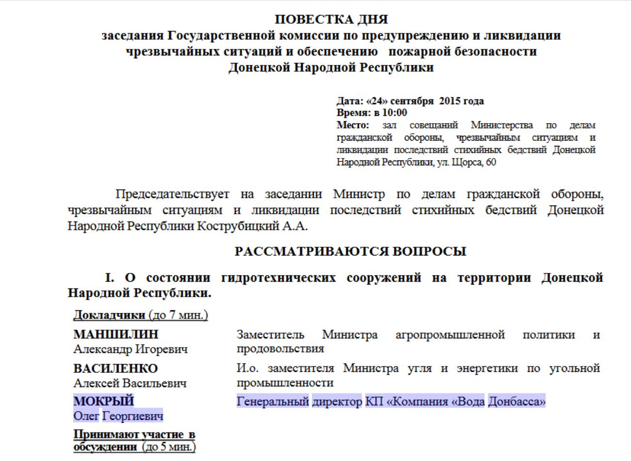 """В документах т.н. """"ДНР"""" есть упоминания о бывшем гендиректоре """"Воды Донбасса"""" Олеге Мокром"""