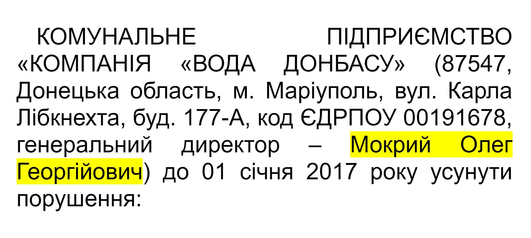 """Имя бывшего гендиректора КП """"Вода Донбасса"""" фигурирует в документах НКРЭКУ"""
