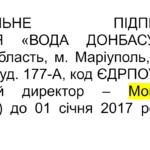 """Колишнього гендиректора """"Води Донбасу"""" судитимуть заочно за ймовірне фінансування тероризму"""