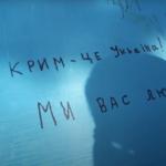 Сшитый на Донетчине флаг крымских татар сегодня пролетит над оккупированным полуостровом