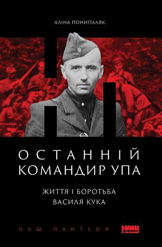 Обкладинка книги про останнього командира Української повстанської армії Василя Кука