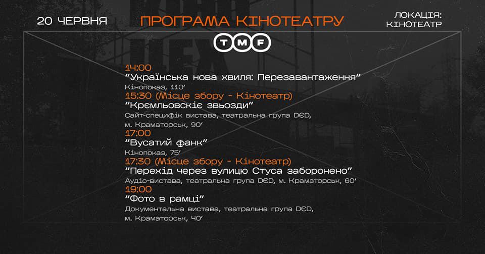 программа кинопоказа The Most Fest в Константиновке