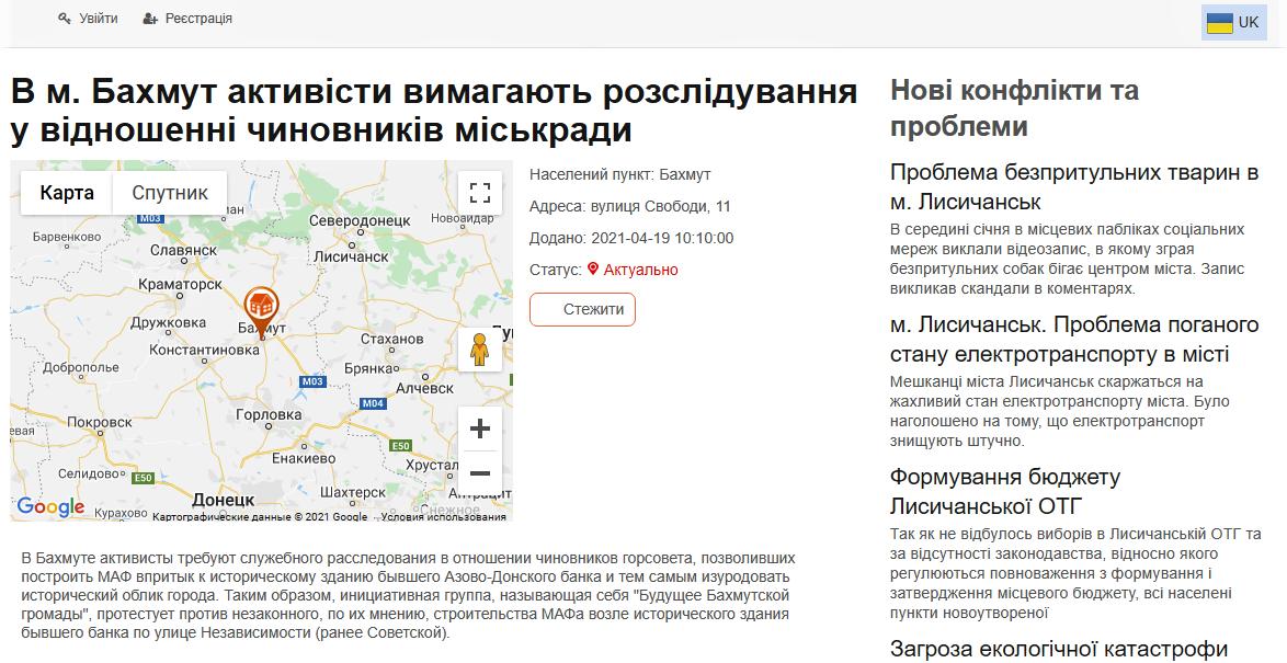 карта конфликтов на Донбассе