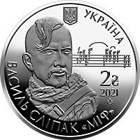 монета Василь Сліпак аверс