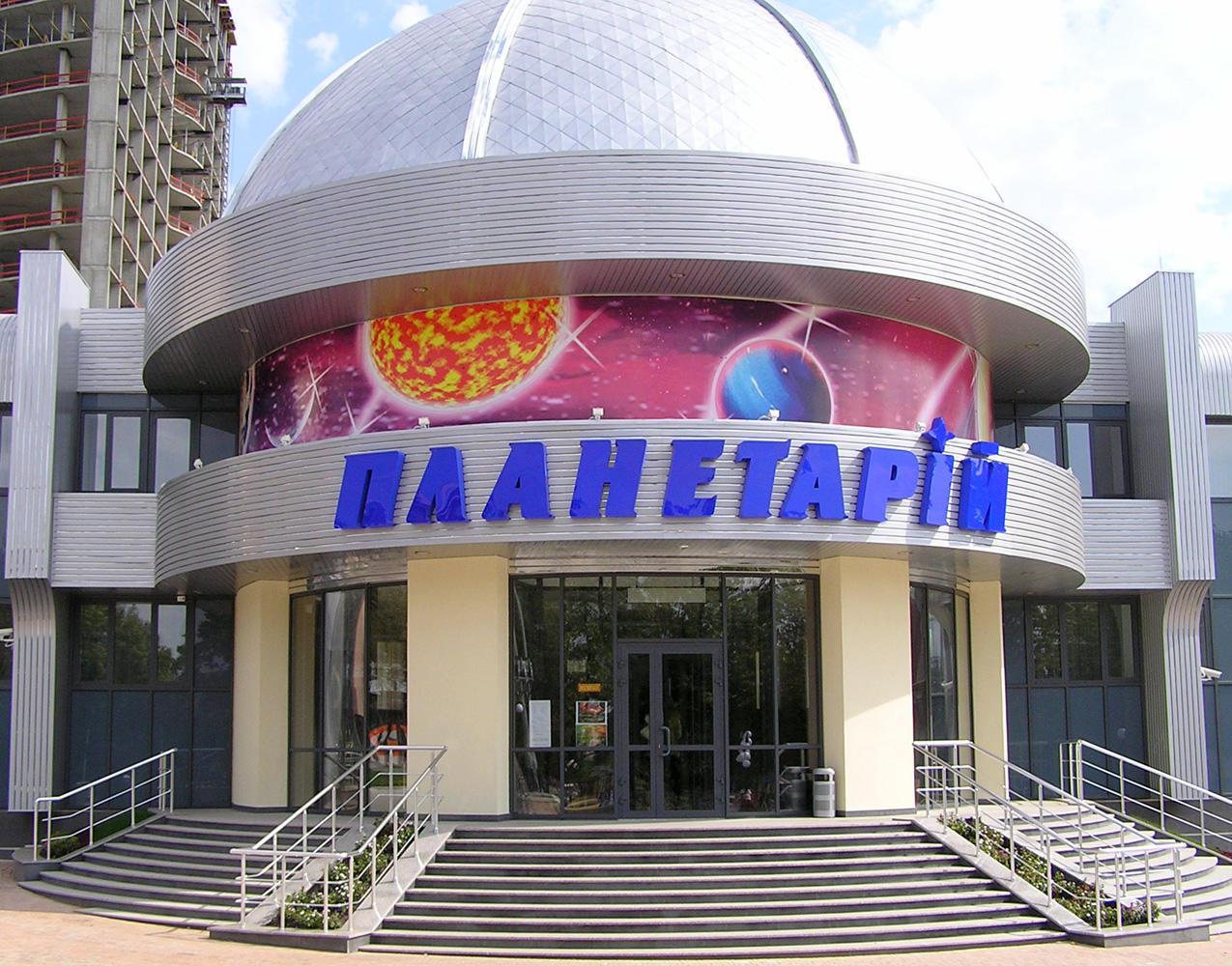 планетарий в Донецке