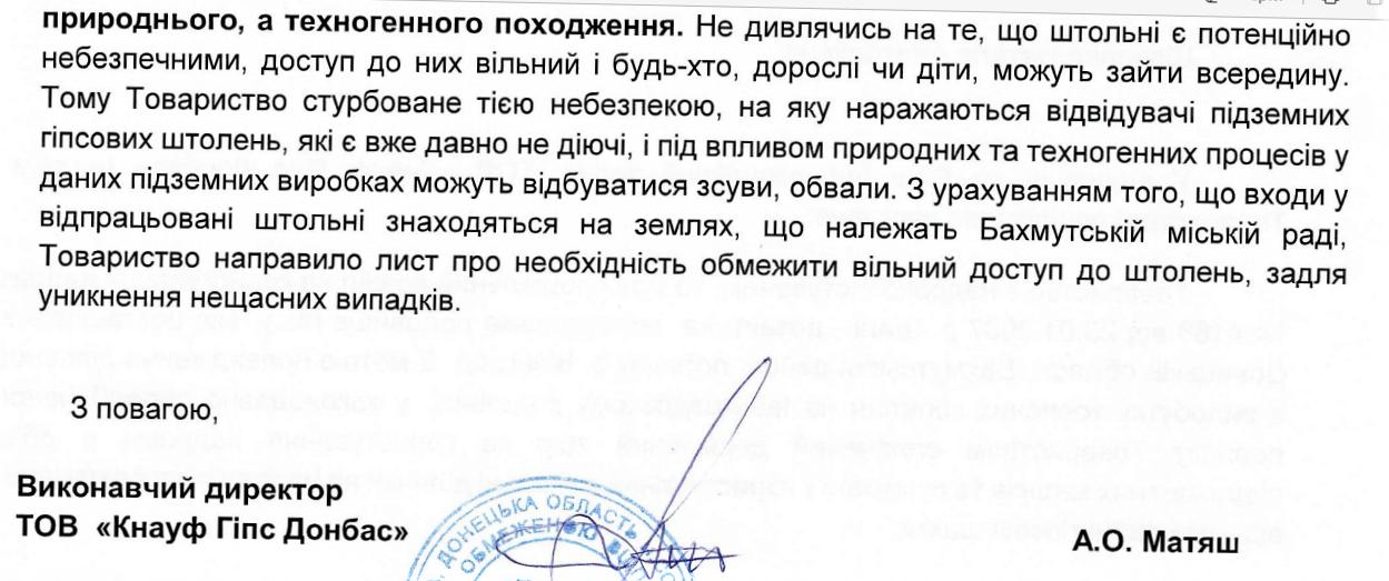 ответ ООО КНАУФ гипс Донбасс на запрос