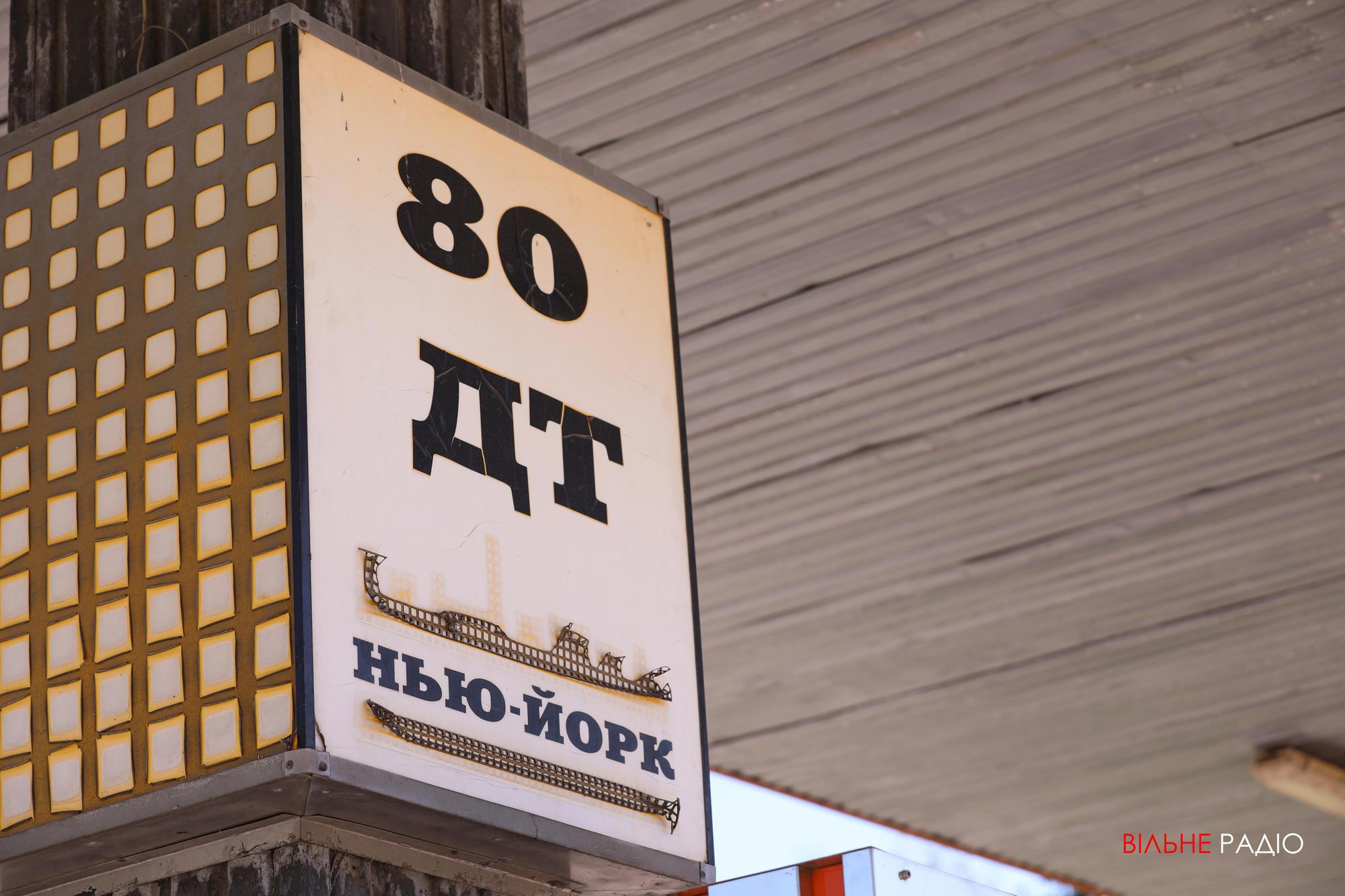 Поселок Новгородское в Донецкой области переименовали в Нью-Йорк