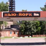 Народні депутати підтримали перейменування селища Новгородське на Нью-Йорк