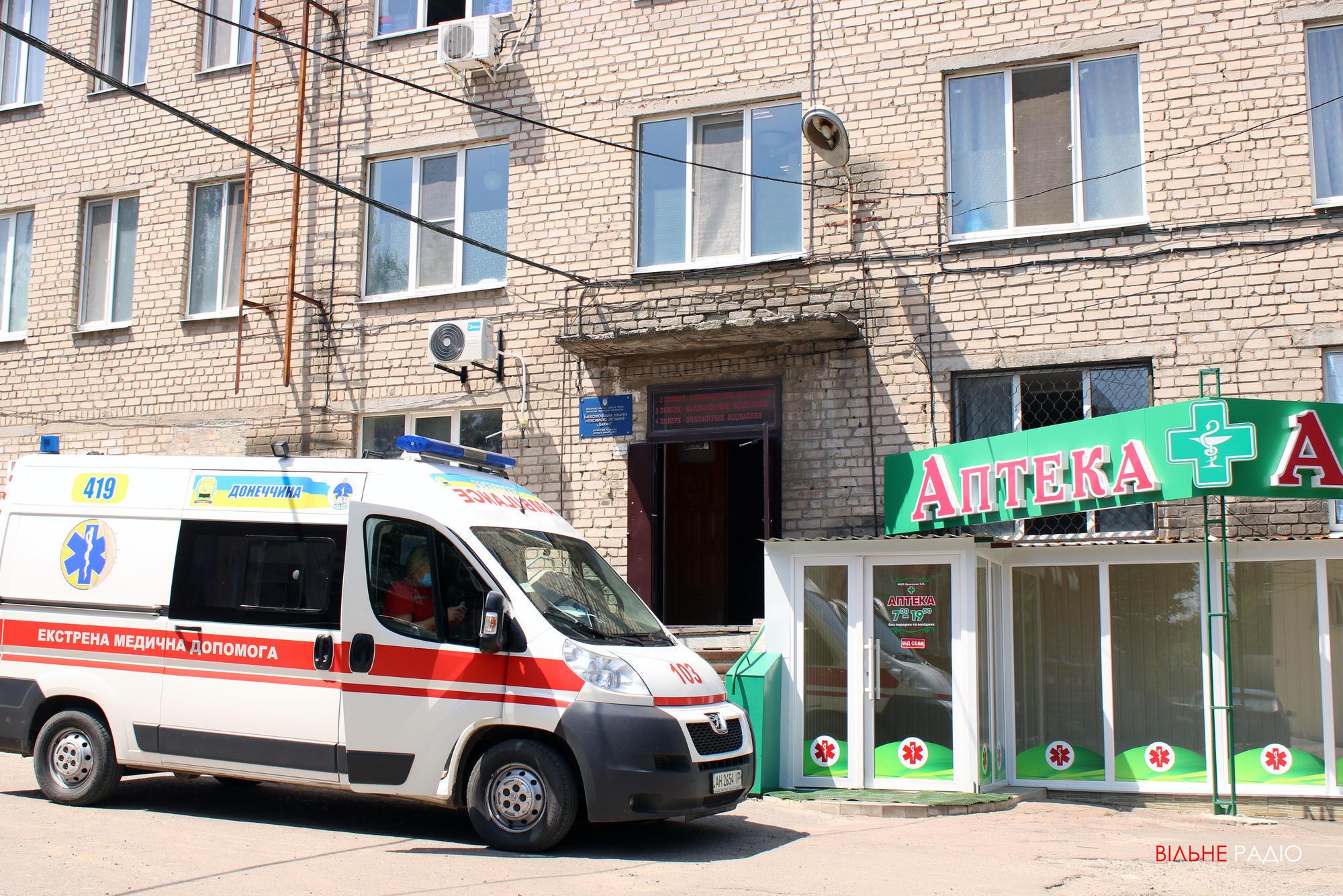 Бахмутська багатопрофільна лікарня інтенсивного лікування