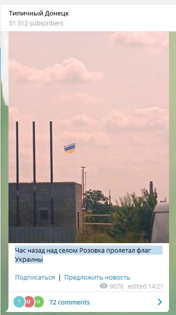 прапор зі Світлодарська в районі Розівки на ТОТ