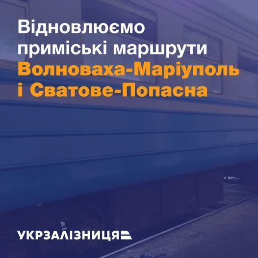 Укрзализныця инфографика электрички Донбасс