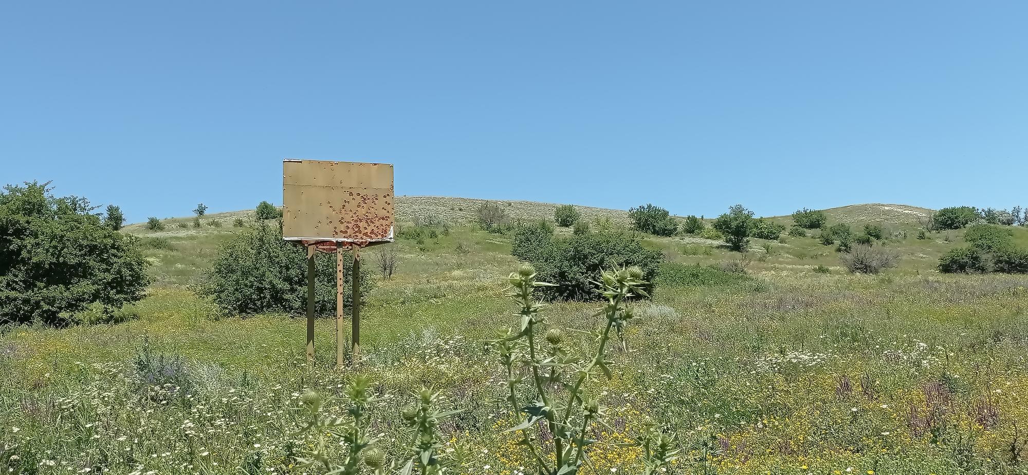 банер біля Ступок Голубовських в Іванівському