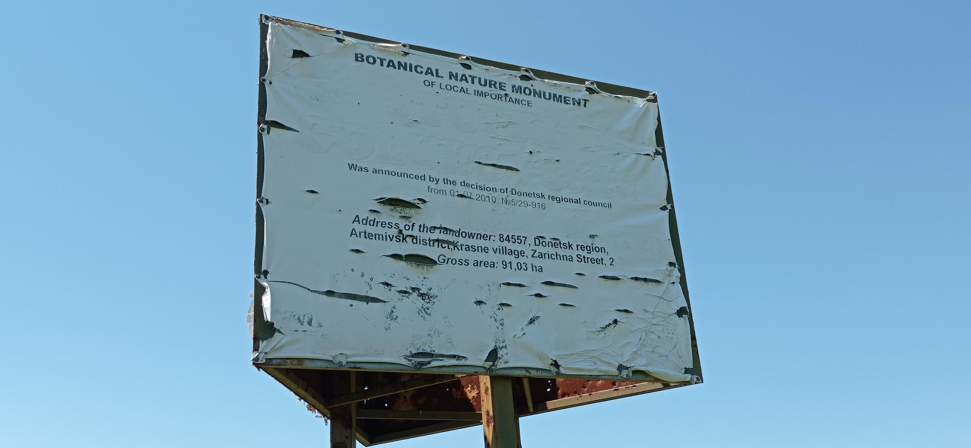 информационный баннер о памятнике природы Ступки Голубовские в Ивановском