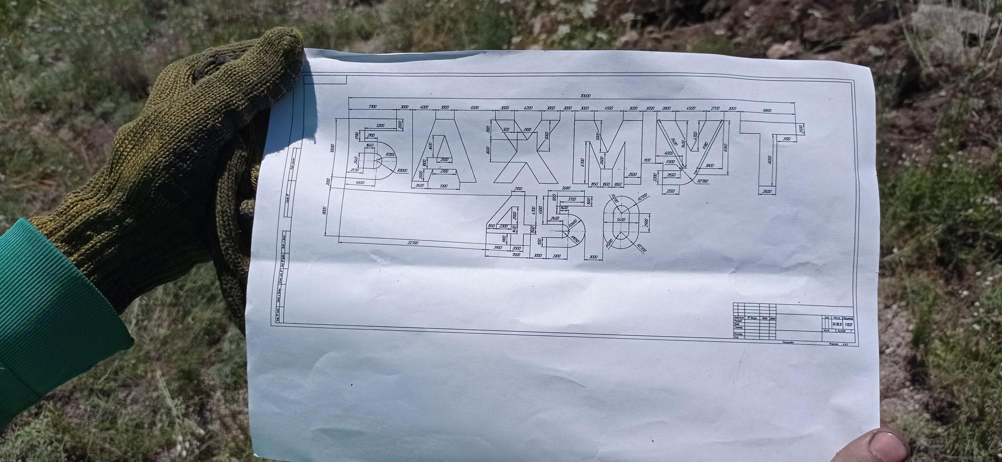 креслення Бахмут 450 літери до ювілея міста