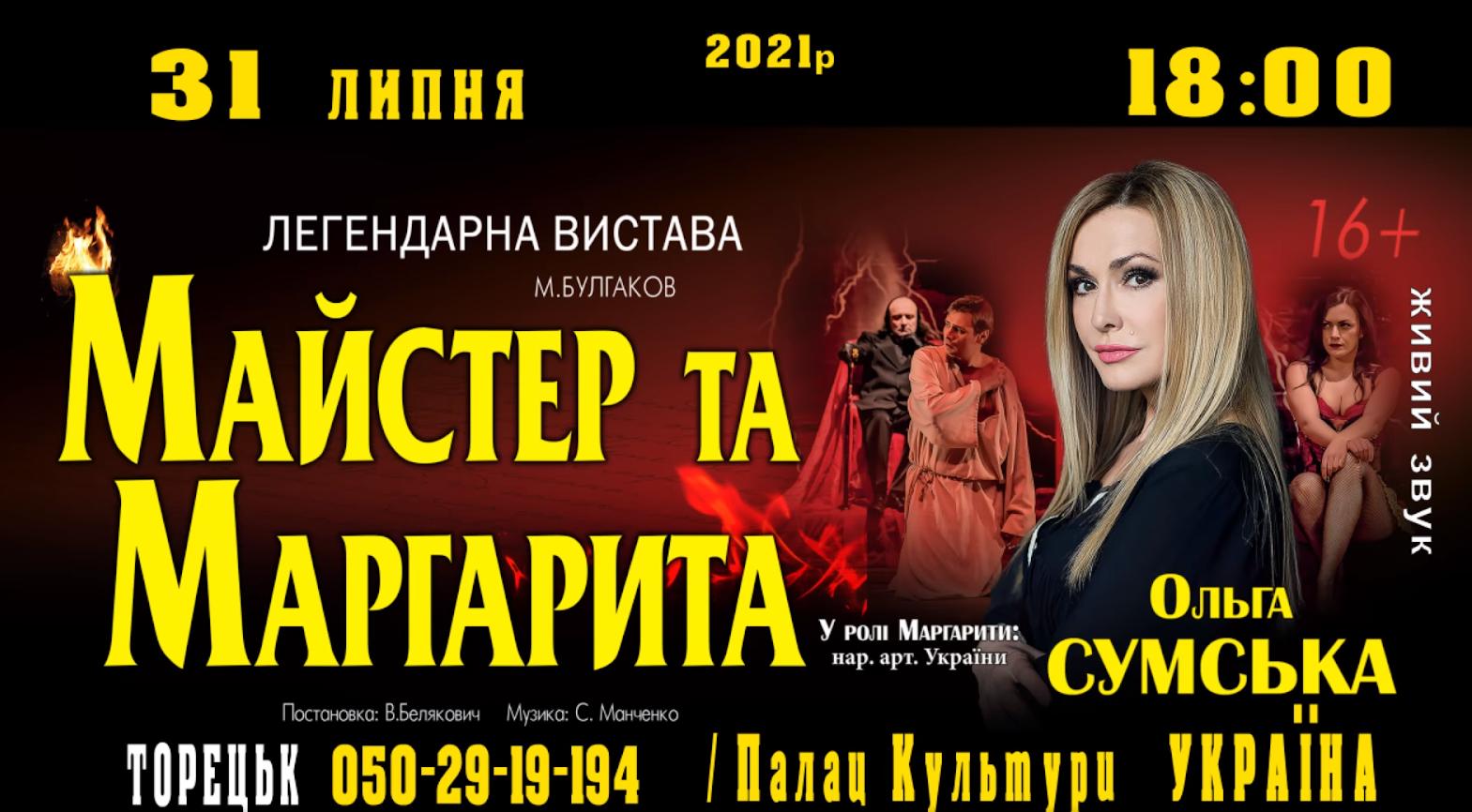 Ольга Сумская в постановке Мастер и Маргарита в Торецке
