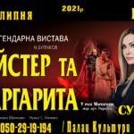 """На Донеччині покажуть виставу """"Майстер та Маргарита"""" з Ольгою Сумською (анонс, фото, відео)"""