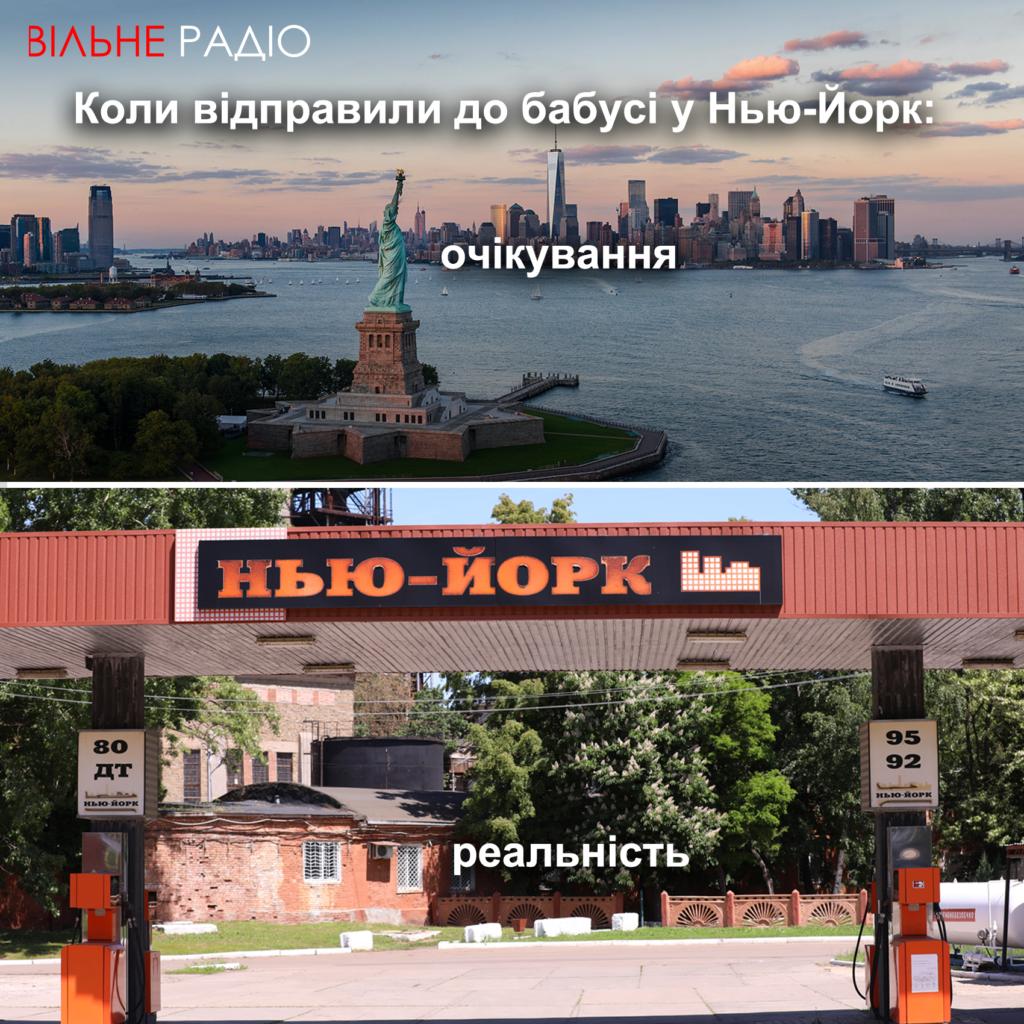 Добірка мемів про Нью Йорк з Донеччини від Вільного радіо