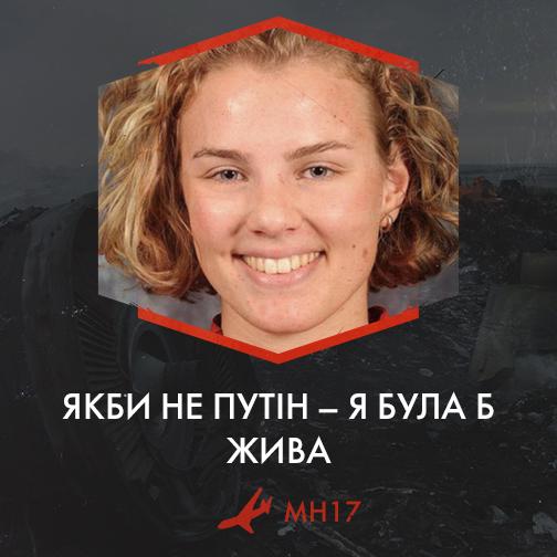 пассажир сбитого на Донбассе Боинга МН17 студентка