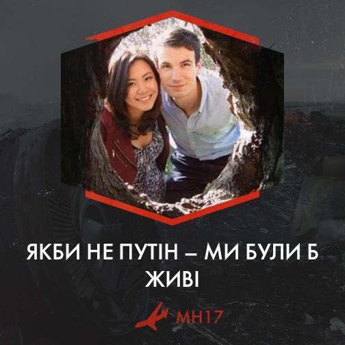пассажиры сбитого на Донбассе Боинга МН17
