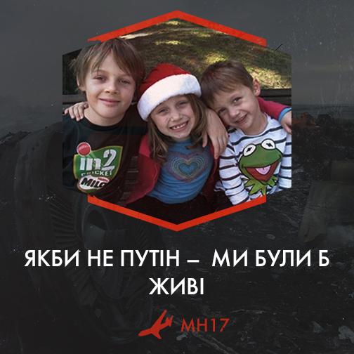 пасажири збитого на Донбасі Боїнгу MH17 діти