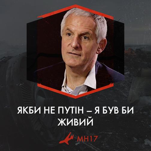 пасажир збитого на Донбасі Боїнгу MH17 професор