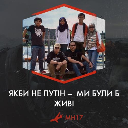 пасажири збитого на Донбасі малайзійського Боїнгу родина
