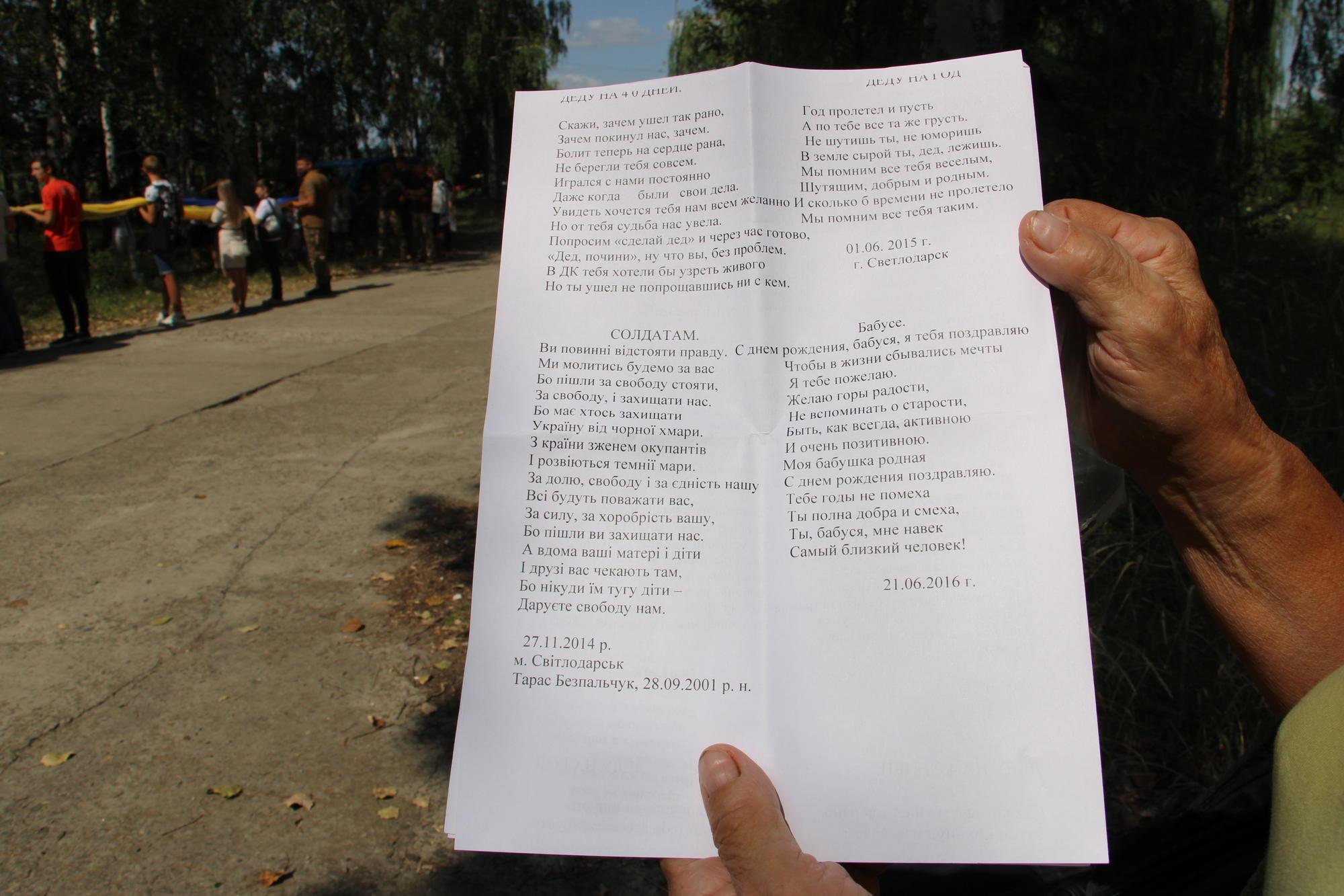 стихотворение для ЗСУ подростка из Светлодарска