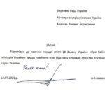 Міністр внутрішніх справ Арсен Аваков подав заяву про відставку,  —  МВС