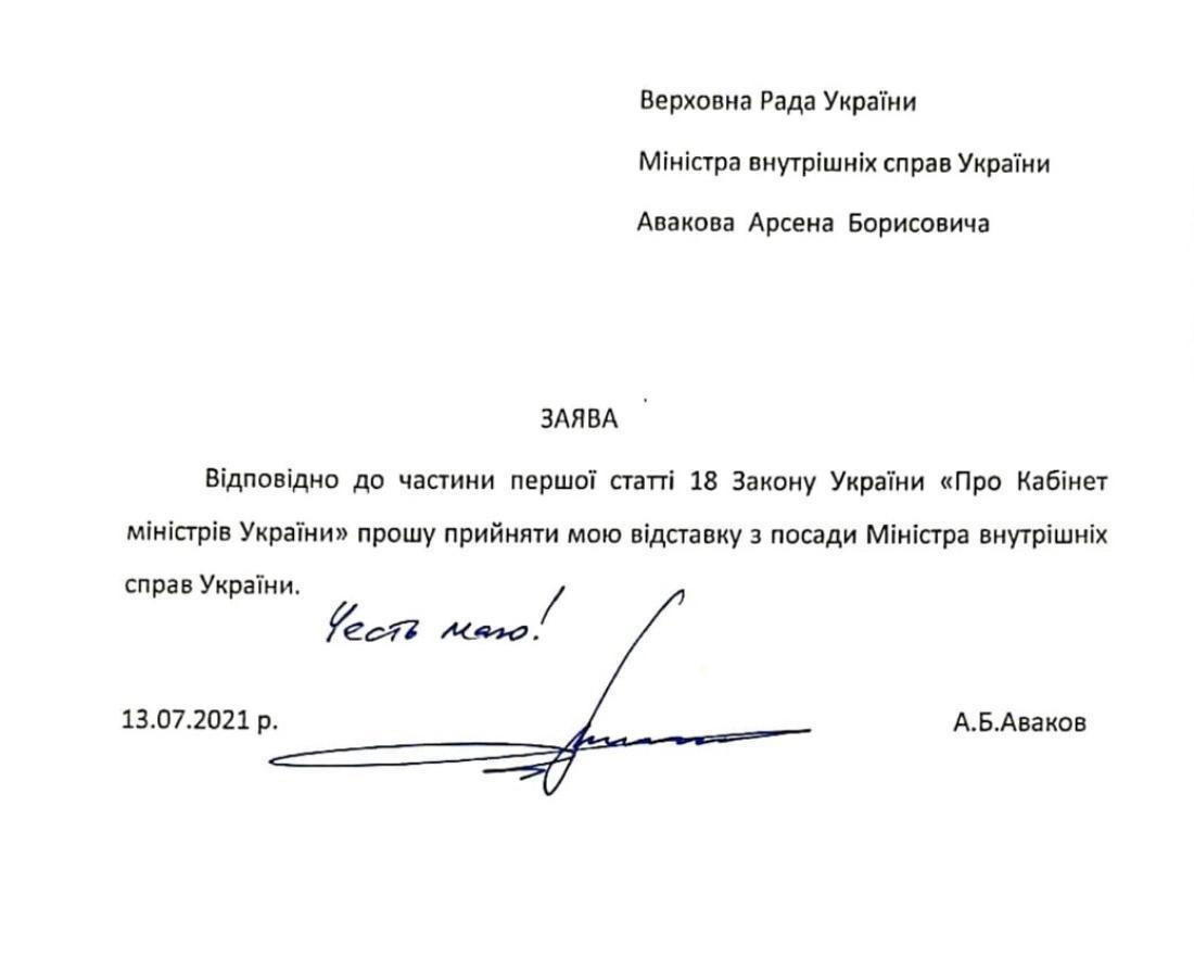 заявление Арсена Авакова об отставке