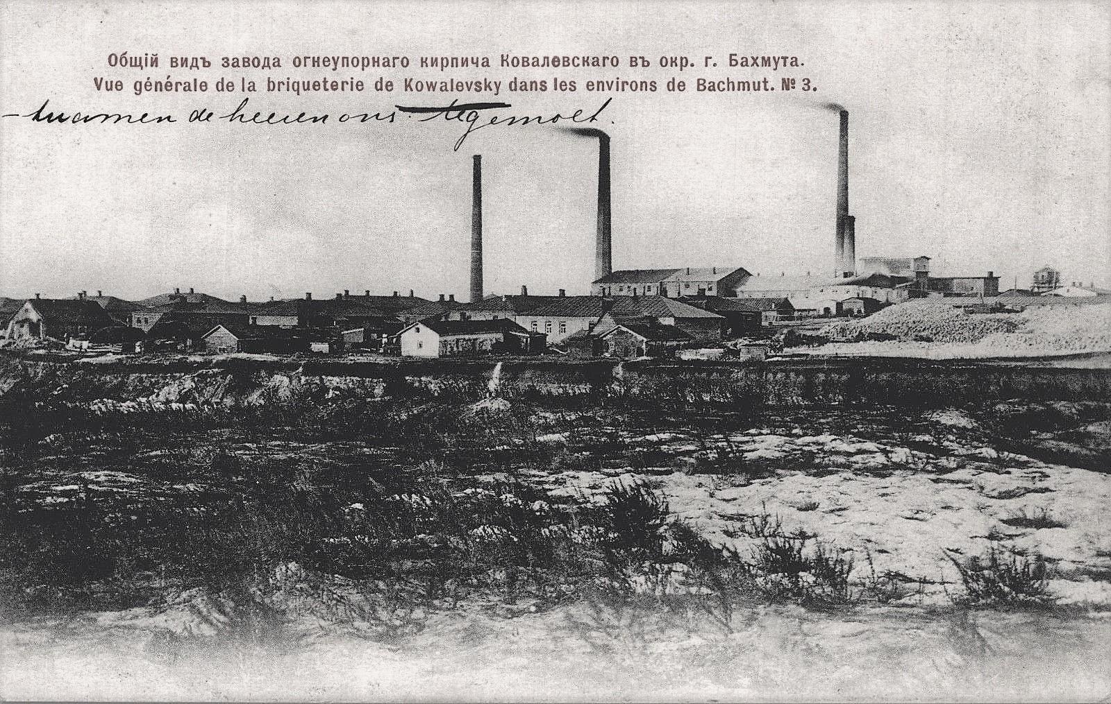 завод Ковалевського у Часів Ярі