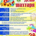 День шахтаря та День міста: які концерти будуть на Донеччині у ці вихідні (Афіша)